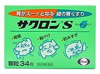 【第2類医薬品】サクロンS 34包