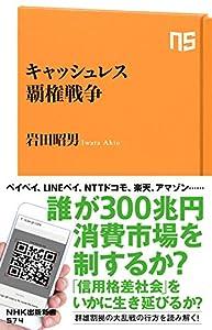 キャッシュレス覇権戦争 (NHK出版新書 574)