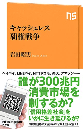キャッシュレス覇権戦争 (NHK出版新書 574)の詳細を見る