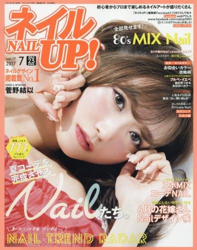 ネイルUP!2017年7月号Vol.77