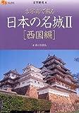 古写真で蘇る 日本の名城II 西国編 (楽学ブックス—文学歴史)