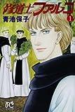 修道士ファルコ / 青池 保子 のシリーズ情報を見る
