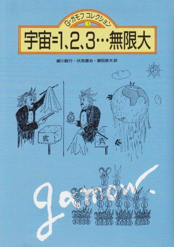 宇宙=1.2.3…無限大 (G・ガモフコレクション)