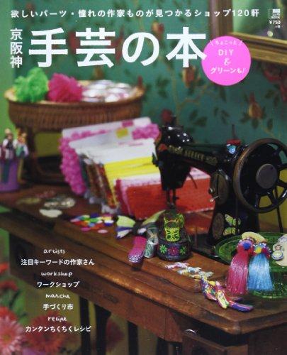京阪神手芸の本―ちょこっとDIY&グリーンも!欲しいパーツ・憧れの (えるまがMOOK)の詳細を見る