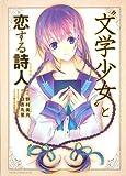 """""""文学少女""""と恋する詩人 / 日吉丸 晃 のシリーズ情報を見る"""