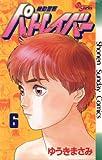 機動警察パトレイバー(6) (少年サンデーコミックス)