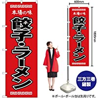 のぼり旗 餃子・ラーメン YN-2689(三巻縫製 補強済み)【宅配便】