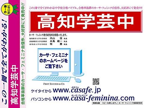 高知学芸中学校【高知県】 予想問題集C1~10(セット1割引)