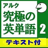 究極の英単語Vol.2【例文テキスト付】(アルク) [ダウンロード]