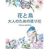 大人のための花と鳥の塗り絵 flowers and birds: リラックスする色心を落ち着かせる美しい花や鳥のデザインを緩和するストレスに最適