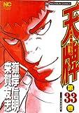 天牌 33―麻雀飛龍伝説 (ニチブンコミックス)