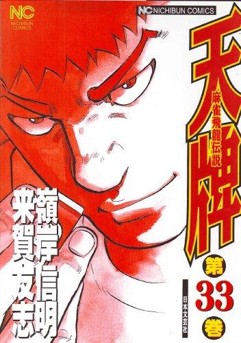 天牌 33—麻雀飛龍伝説 (ニチブンコミックス)