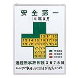 緑十字 記録-450 無災害記録板 600×450×13mm スチール 229450