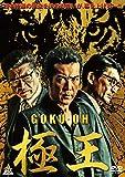 GOKU・OH 極王[DVD]