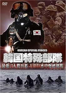 韓国特殊部隊 1 最強の人間兵器-UDT(水中爆破部隊) [DVD]