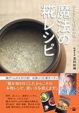 ひとさじで料亭の味! 魔法の糀レシピ (講談社のお料理BOOK) 画像