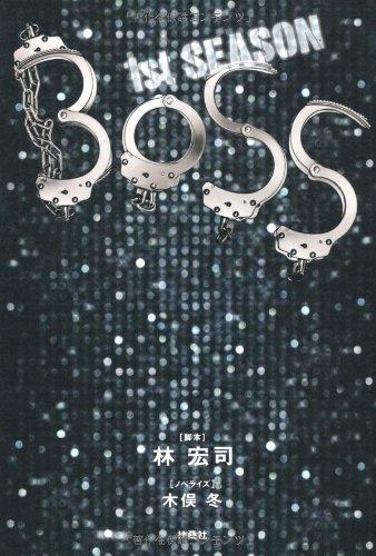 BOSS 1stシーズンの詳細を見る