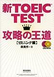 新TOEIC(R) TEST攻略の王道【リスニング編】 (CD 2枚付き)