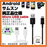 Android Micro USB 充電ケーブル/Android Micro USB 1m 100cm ケーブル コネクタ/Android Micro USB充電器/USBケーブル/usb ケーブル/純正品と同等の品質 【Android Micro USB 充電器】【Android Micro USB ケーブル】 (白)