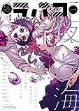 ラバコ 4 (芳文社コミックス)