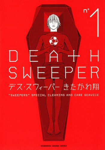 デス・スウィーパー(1)<デス・スウィーパー> (カドカワデジタルコミックス)