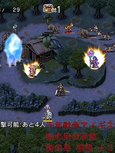 ビデオクリップ: 千年戦争アイギス 吸血鬼の花嫁 狼の巣 極級 ☆3
