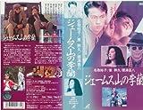 ジェームス山の李蘭 [VHS]