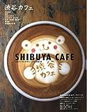 渋谷カフェ―渋谷エリアの「行きたいカフェ」を集大成 (Grafis Mook Cafe.mag)