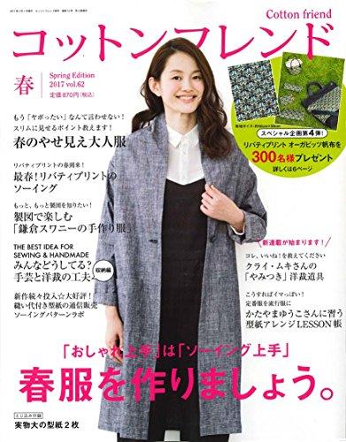 コットンフレンド2017年春号(3月号vol.62)
