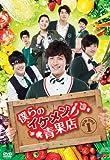 [DVD]僕らのイケメン青果店 DVD-BOX1