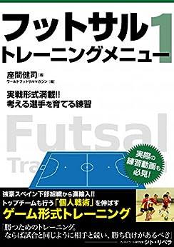 [座間健司]のフットサルトレーニングメニュー Vol.1: 実戦形式満載!! 考える選手を育てる練習