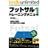フットサルトレーニングメニュー Vol.1: 実戦形式満載!! 考える選手を育てる練習