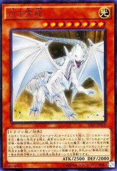 遊戯王/第9期/8弾/SHVI-JP018UR 白き霊龍【ウルトラレア】