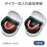 タイマー式入れ歯洗浄機 2個組 【人気 おすすめ】