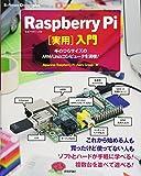 Raspberry Pi〔実用〕入門 ~手のひらサイズのARM/Linuxコンピュータを満喫! (Software Design plus)