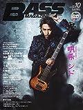BASS MAGAZINE (ベース マガジン) 2017年 10月号 (CD付) [雑誌]