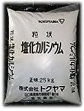 塩化カルシウム(粒状) 25kg トクヤマ 【融雪・凍結防止剤】