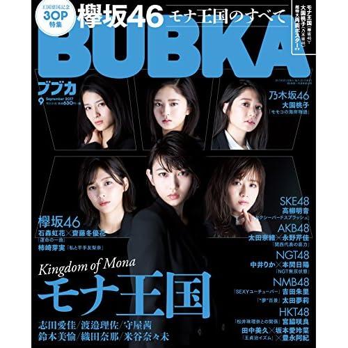 BUBKA (ブブカ) 2017年9月号
