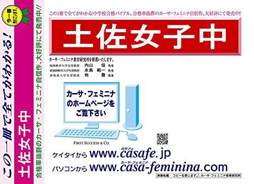 土佐女子中学校【高知県】 予想問題集C1~10(セット1割引)