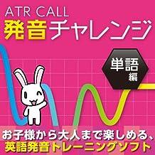 ATR CALL 発音チャレンジ 単語編 [ダウンロード]