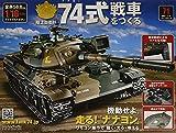 74式戦車をつくる(71) 2021年 5/26 号 [雑誌]