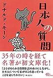 日本人の質問 (朝日文庫) 画像