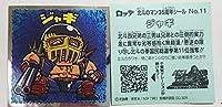 ビックリマン 北斗のマンチョコ 35thアニバーサリー ジャギ No.11 ビックリマンシリーズ