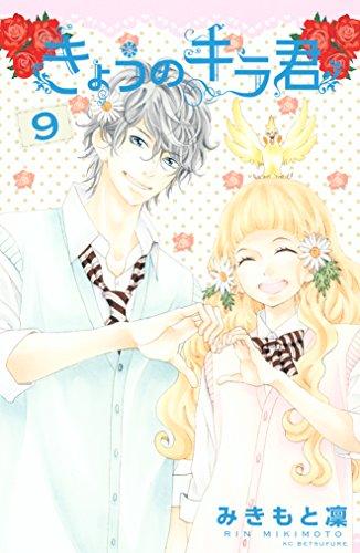 きょうのキラ君(9) (別冊フレンドコミックス)