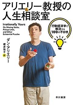 [ダン アリエリー]のアリエリー教授の人生相談室 行動経済学で解決する100の不合理 (早川書房)
