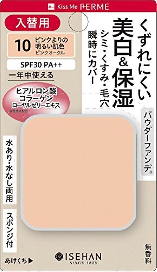 ぺディカブ苛性によってフェルム 明るさキープ パウダーファンデ(入替用)10 ピンクよりの明るい肌色 11g