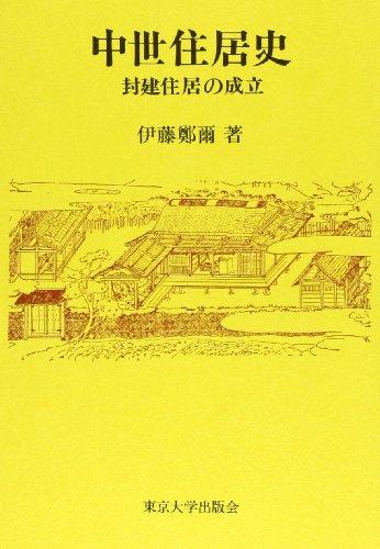 中世住居史―封建住居の成立の詳細を見る