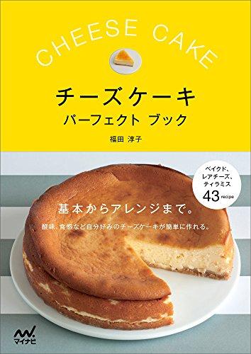 チーズケーキパーフェクトブック ~基本からアレンジまで。酸味...