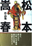 松本嵩春作品集 / 松本 嵩春 のシリーズ情報を見る