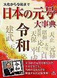 大化から令和まで 日本の元号大事典 画像